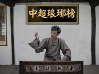 中超琅琊榜·冯潇霆传34