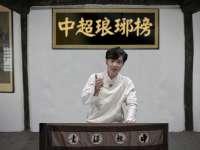 中超琅琊榜·冯潇霆传43