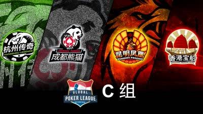 GPL中国站全国联赛C组淘汰赛(中)