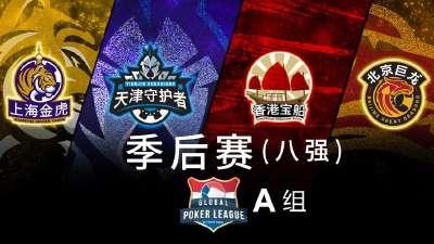 GPL中国站国庆期间季后赛A组即将开赛