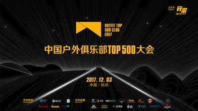 2017中国户外俱乐部TOP500大会12月3日在杭州举行