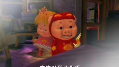 猪猪侠可乐吧28小猪的白日梦