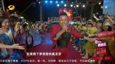 """""""中国最强音""""四强出场秀"""
