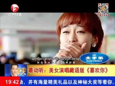 最动听:美女演唱藏语版《喜欢你》