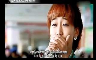 藏族美女唱藏语版《喜欢你》