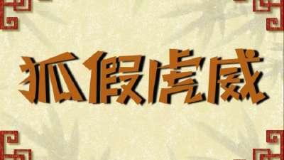 巴布熊猫成语系列第一部49