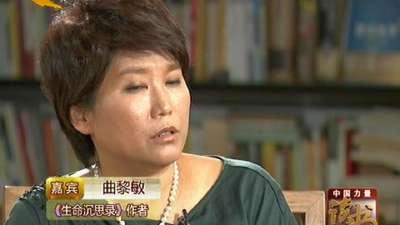 走近名家系列曲黎敏专访《生命沉思录》