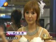 《金榜强强滚》20120720:明星微访谈——安苡葳