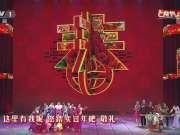 《马年春晚之年味儿》20140130:张国立等献上曲韵串串烧