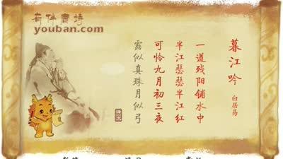 小伴龙唐诗 暮江吟