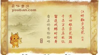 小伴龙唐诗 江畔独步寻花