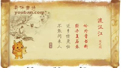 小伴龙唐诗 渡汉江