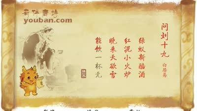 小伴龙唐诗 问刘十九