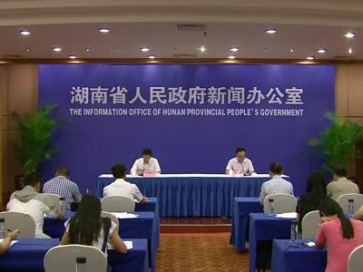 湖南省食品生产许可暨医疗器械经营许可审批权限下放新闻发布会