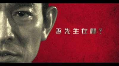 """《解救吾先生》曝光导演版预告片  揭秘""""明星绑架第一案"""""""