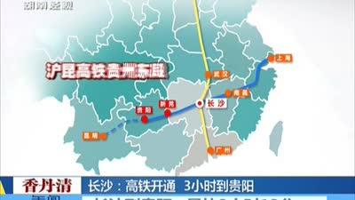 长沙:高铁开通 3小时到贵阳