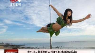 粽叶比基尼美女海口海边秀钢管舞