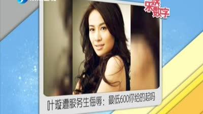 叶璇遭服务生侮辱:最低600你给的起吗图片