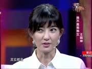 《非常静距离》20150708:王丽坤自认不是乖乖女 素颜女神自曝儿时趣事
