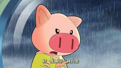 小猪班纳 第二季 26