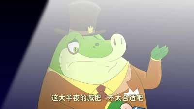 小猪班纳 第三季 16