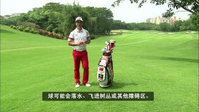 梁文冲讲解高尔夫球规则:在球的现有位置打球