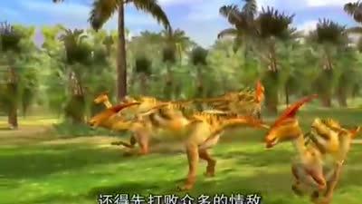 《恐龙世界》第46集
