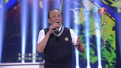 杨洪基《当你老了》