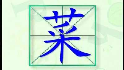 蓝猫幼儿语言小班28