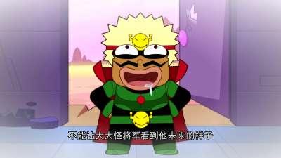 开心超人联盟之超时空保卫战07