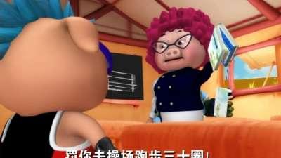 《百变猪猪侠》第047集