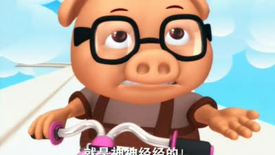 《百变猪猪侠》第008集