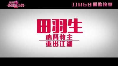 《前任2:备胎反击战》反击版预告 郑恺硬凹高难瑜伽动作挑战郭采洁