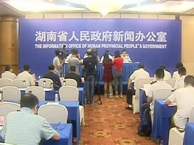 湖南省反恐怖防范管理规范新闻发布会