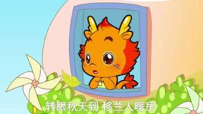 小伴龙儿歌 第6集 兰花草