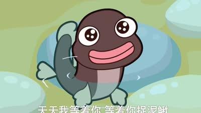 小伴龙儿歌 第28集 捉泥鳅