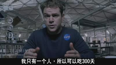 《火星救援》计算食物片段