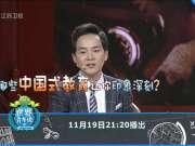 TK11眼中的中国式教育-世界青年说1119宣传片