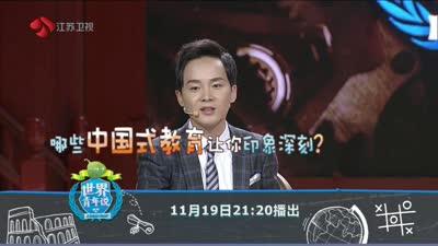 TK11眼中的中国式教育