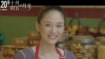 《十月初五的月光》终极预告片