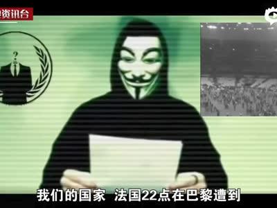 [视频]世界最大黑客组织向ISIS宣战