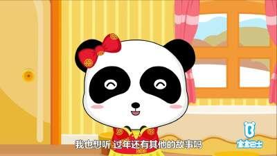 春节 宝宝巴士儿歌