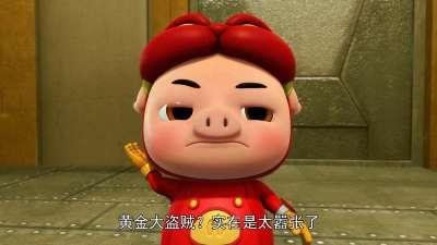 猪猪侠10之五灵守卫者 31(下部第05集)