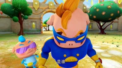 猪猪侠10之五灵守卫者 47(下部第21集)