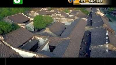6频道年度纪录片《乌镇》 今晚登陆浙江卫视