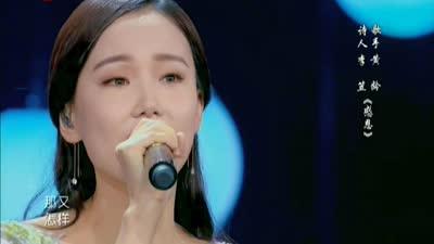 李笠《感恩》-诗歌之王20160227