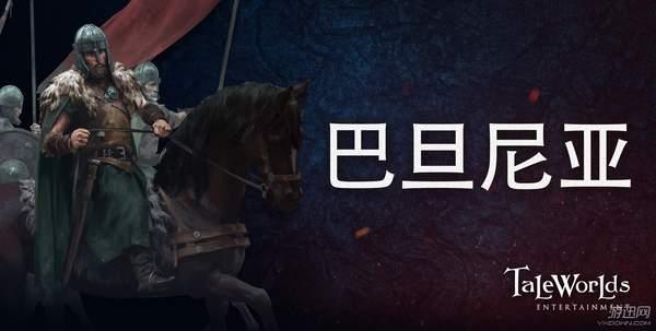 《公布与砍杀2》新平台骑马中亚Khuzait汗国登势力v平台健美微信图片