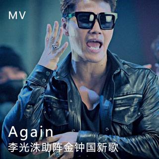 金钟国 - again