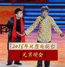 北京卫视2016元宵晚会全程回放
