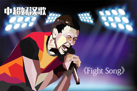 《Fight Song》